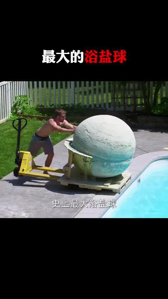 泡1800斤的浴盐球是什么体验