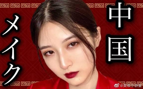 日本妹子演绎中国风妆容!是不是外国人眼中的中国风都有红色啊?