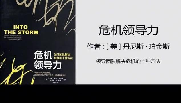 有空听一本书《危机领导力》作者《丹尼斯•珀金斯》