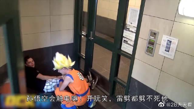 小伙假扮孙悟空,电梯里面玩触电,路人看到他自行车都不要了……