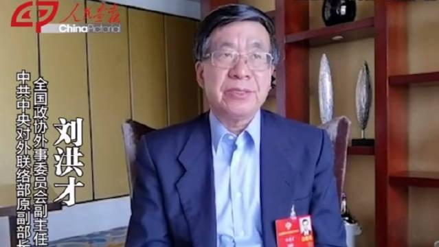 刘洪才:在疫情防控新形势下 继续加强与世界各国的友好合作