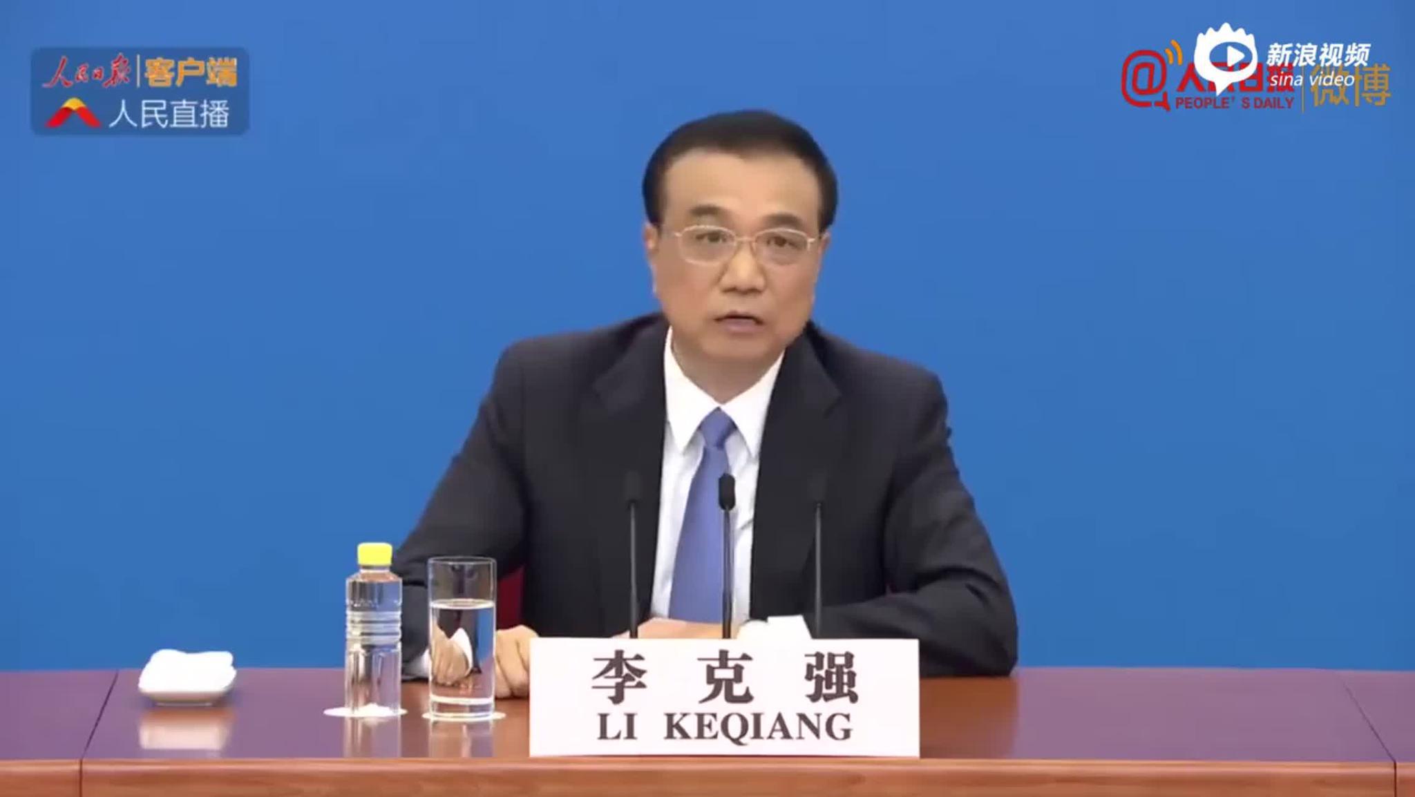 李克强:中央转移支付资金要建立实名制 要有账可查