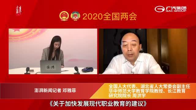 对话周洪宇:建议加快发展现代职业教育