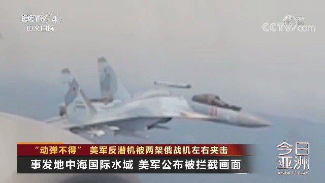 """""""动弹不得"""" 美军反潜机被两架俄战机左右夹击"""