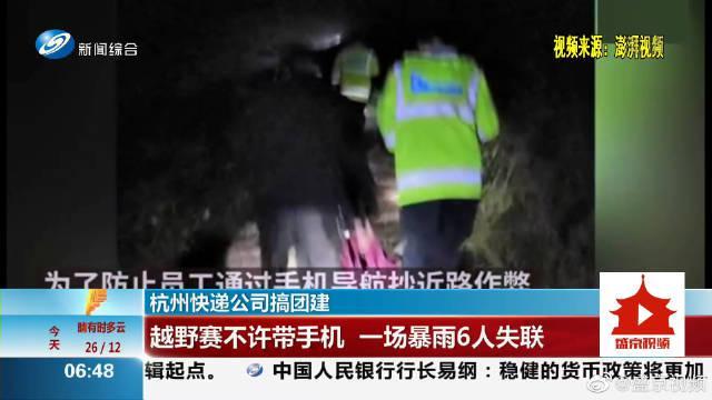 杭州快递公司搞团建 越野赛不许带手机 一场暴雨6人失联