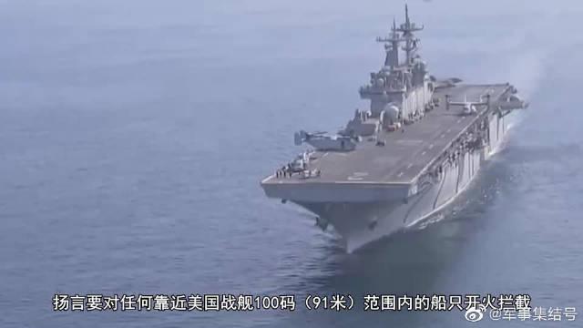 美军警告一切船只不得靠近,伊朗军舰在三大海域直扑美战舰