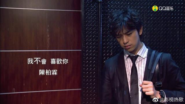 陈柏霖-我不会喜欢你 生活中有很多的李大仁……