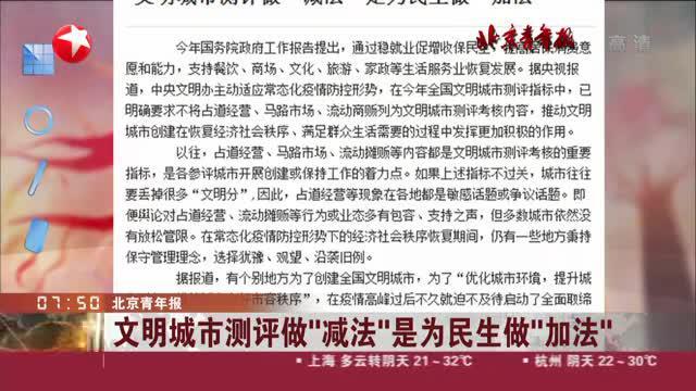 """北京青年报:文明城市测评做""""减法""""是为民生做""""加法"""""""