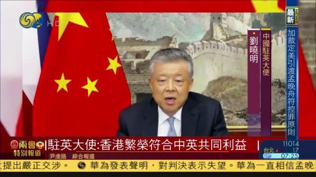 专访驻英大使:香港繁荣符合中英共同利益