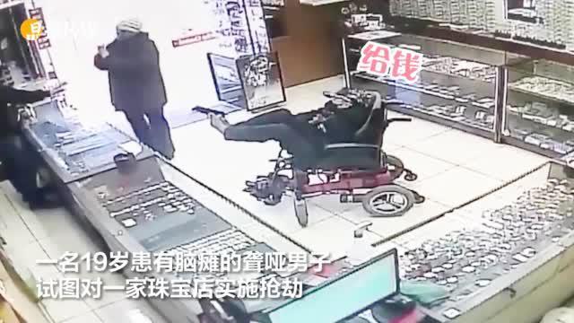 不能用手就用脚?巴西瘫痪聋哑青年用脚持枪抢劫珠宝店