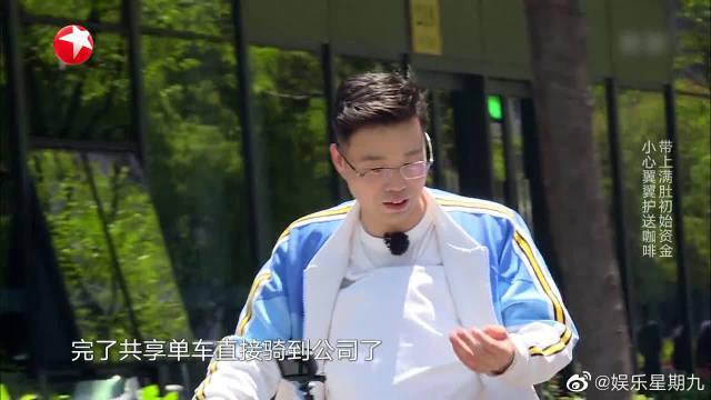 雷佳音、王迅改骑自行车,邓伦、宋小宝结盟连结局都想好了