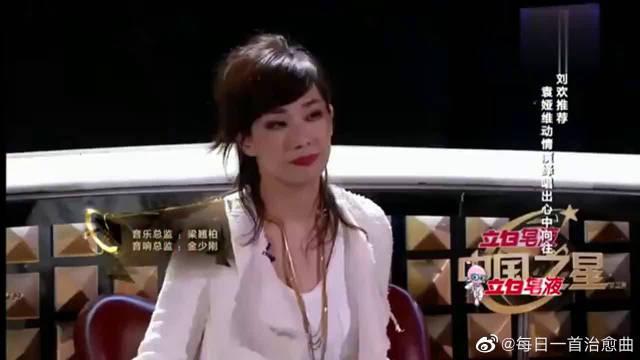 中国之星:听袁娅维唱完《月牙泉》……