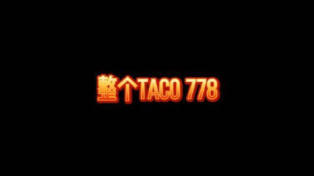 """整个Taco 778 首先 这不是一个""""高雅食物"""" 即不需要用餐具 直接"""