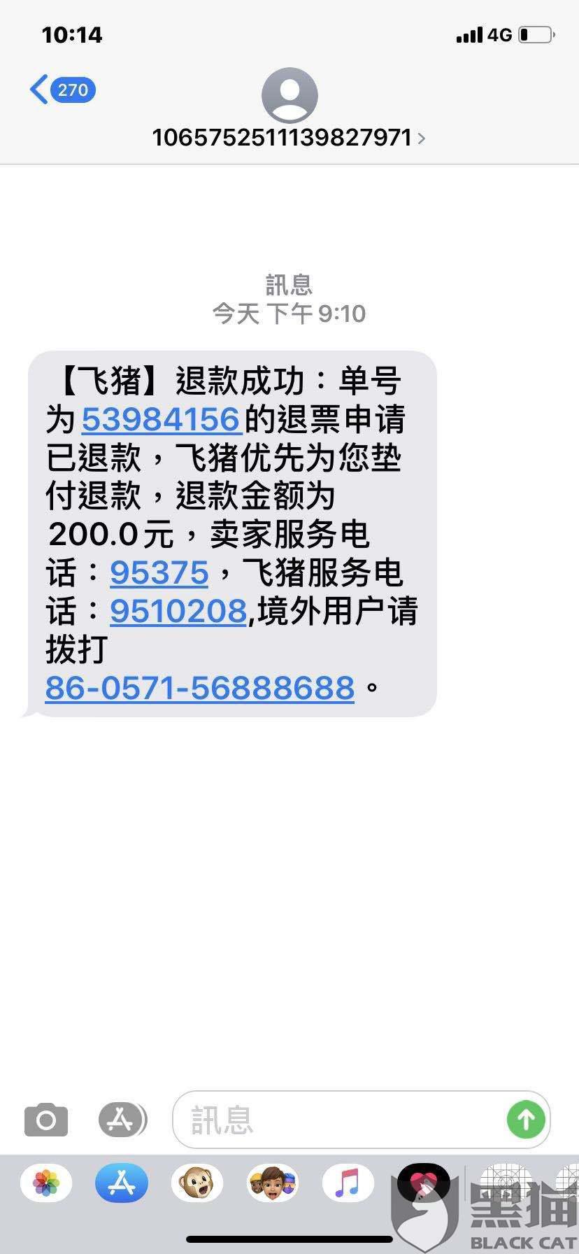 黑猫投诉:飞猪官方售票套票非自愿退票不全额退款