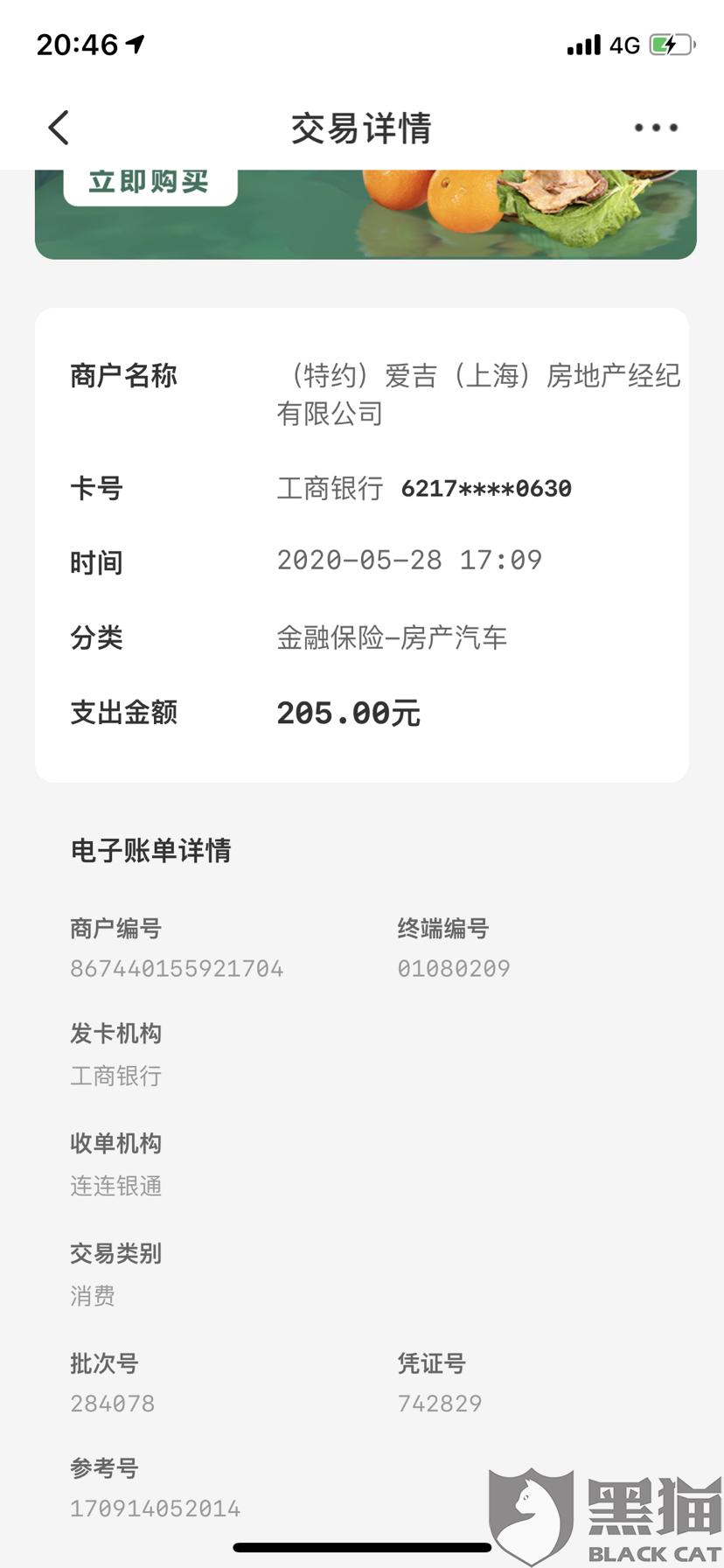 黑猫投诉:(特约)爱吉(上海)房地产经纪有限公司 无故扣款
