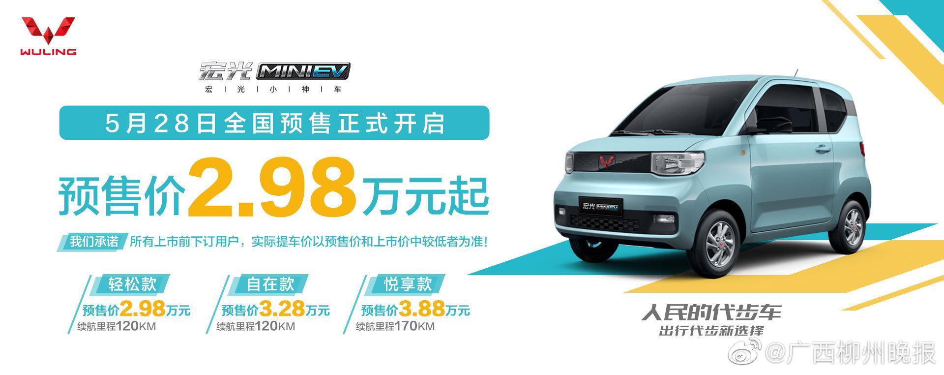 五菱宏光MINI今日开启预售!最低价格2.98万元起