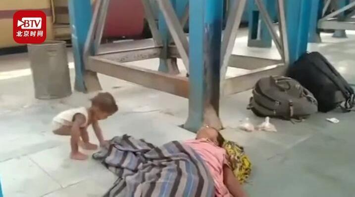 让人心碎!印度一母亲因饥饿去世小儿子不停拉扯试图唤醒妈妈