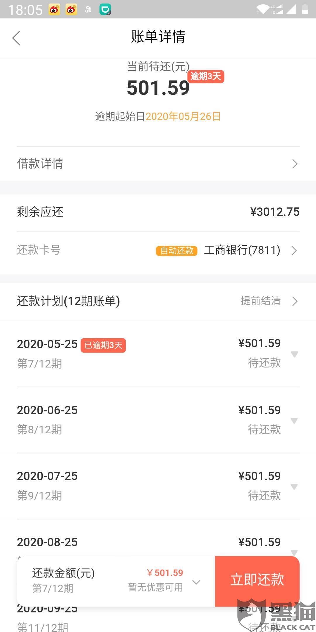 黑猫投诉: 宁夏黄河农村商业银行(省联,暴力催收