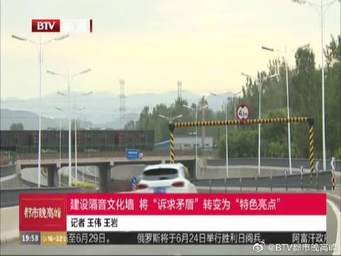 """北京:建设隔音文化墙 将""""诉求矛盾""""转变为""""特色亮点"""""""