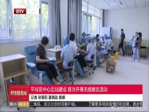 北京平谷区中心血站建成 首次开展无偿献血活动