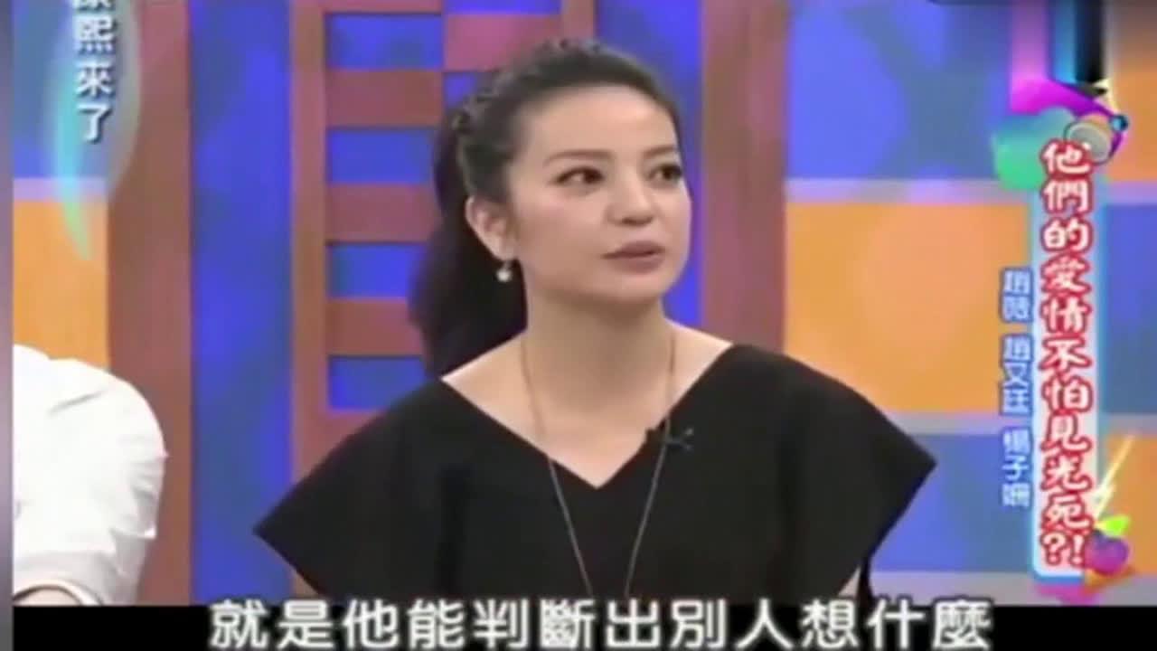康熙来了:赵薇自曝通过相亲结婚……