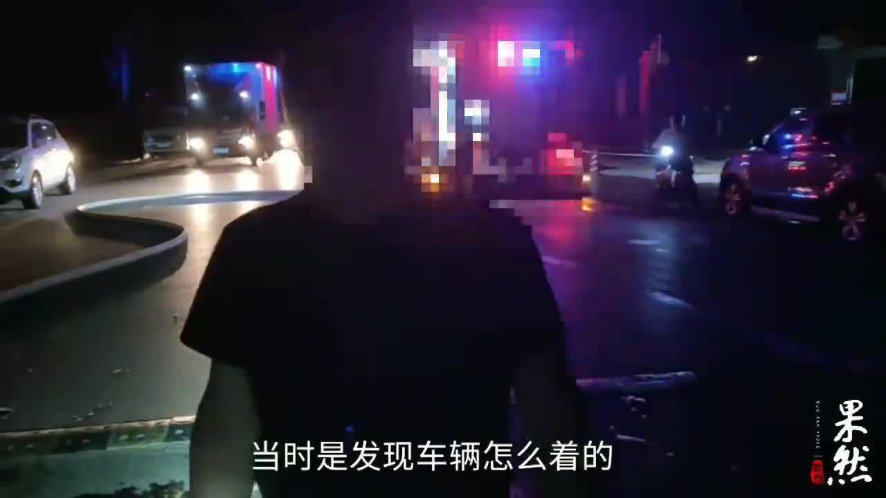 果然视频|深夜载有熟食的货车起火,旁边还停着多辆私家车……