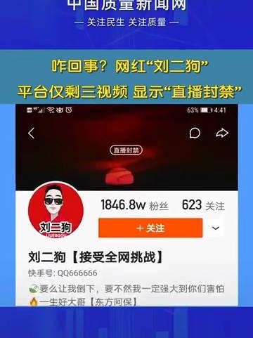 中国质量新闻网爆料接到大量粉丝举报四川籍网红刘二狗涉嫌销售伪劣产品!