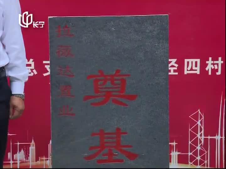 """三十年老房加装电梯""""一波三折""""终圆梦"""