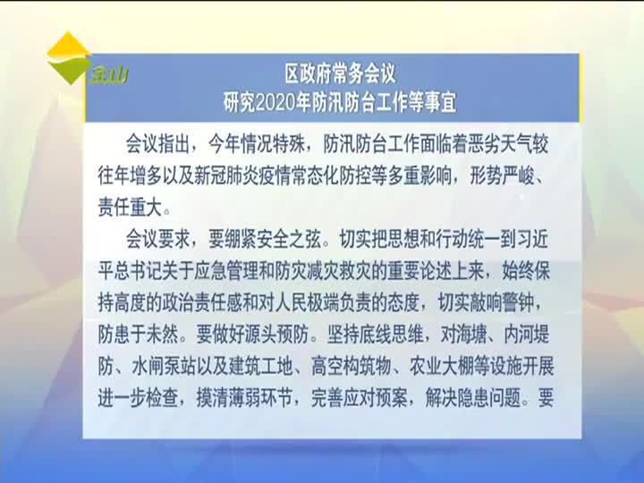 区政府常务会议研究2020年防汛防台工作等事宜