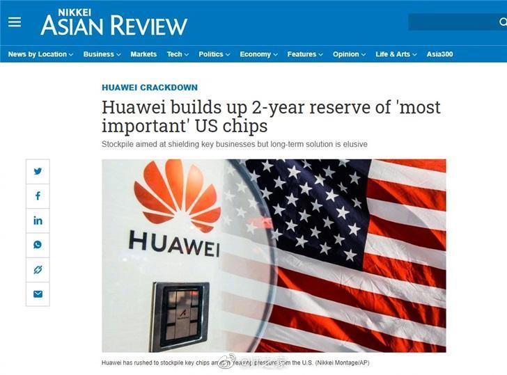 日媒:华为已储备的美国关键芯片够用两年……