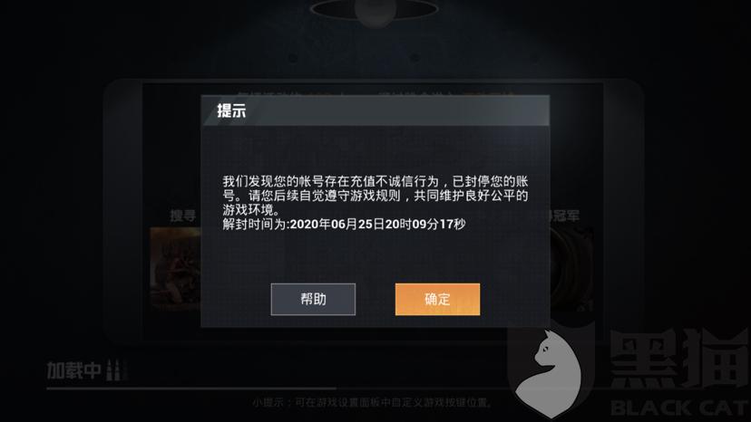 黑猫投诉:小江工作室代抽用黑币私自充值致使游戏账号被封