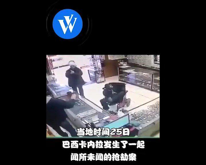 巴西瘫痪聋哑青年用脚持枪抢劫珠宝店
