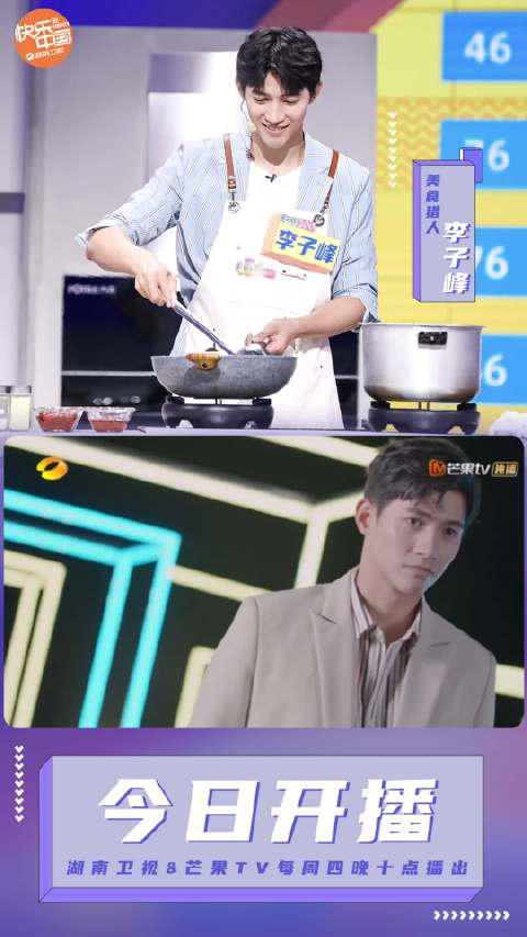 喜天影视|@李子峰lee✖️ 用食物俘虏你的味蕾 𝟮𝟭:𝟬𝟬 湖南卫