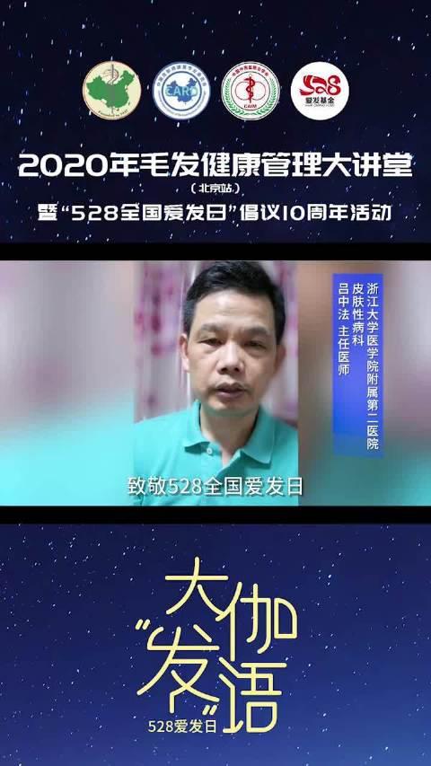 528 我爱发 浙江大学医学院附属第二医院 皮肤性病科 主任医师 吕