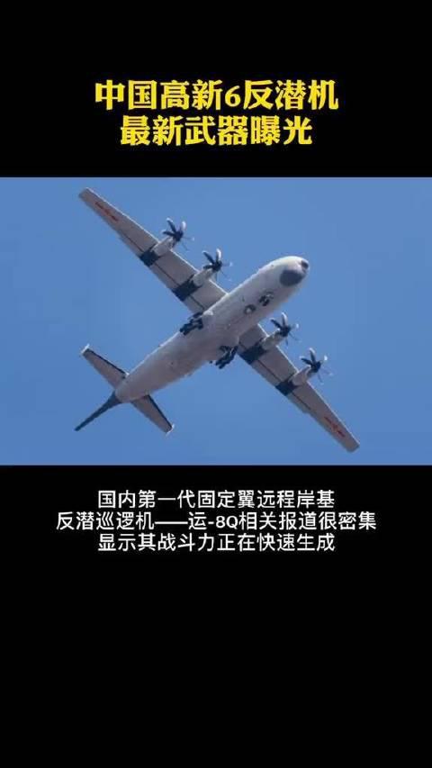中国高新6反潜机最新武器曝光 堪称核潜艇克星!