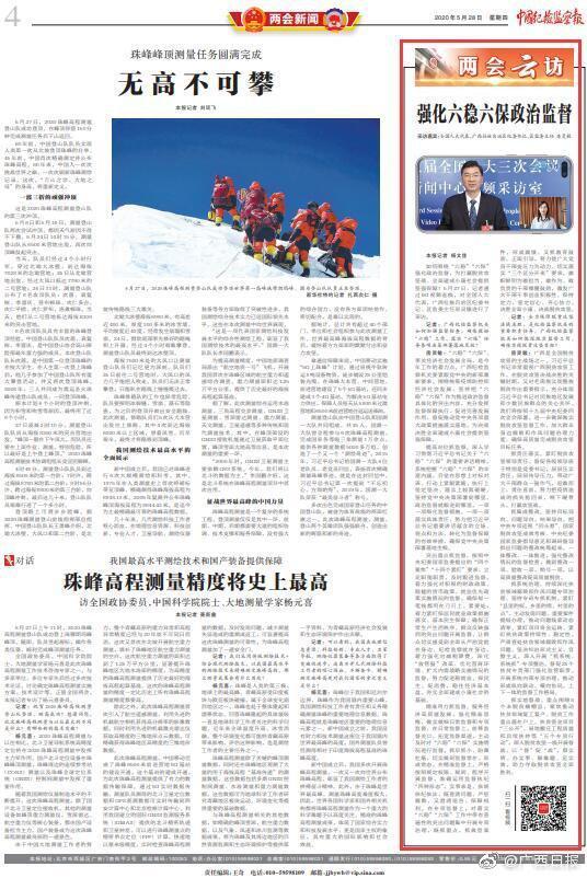两会聚焦 《中国纪检监察报》专访房灵敏:强化六稳六保政治监督