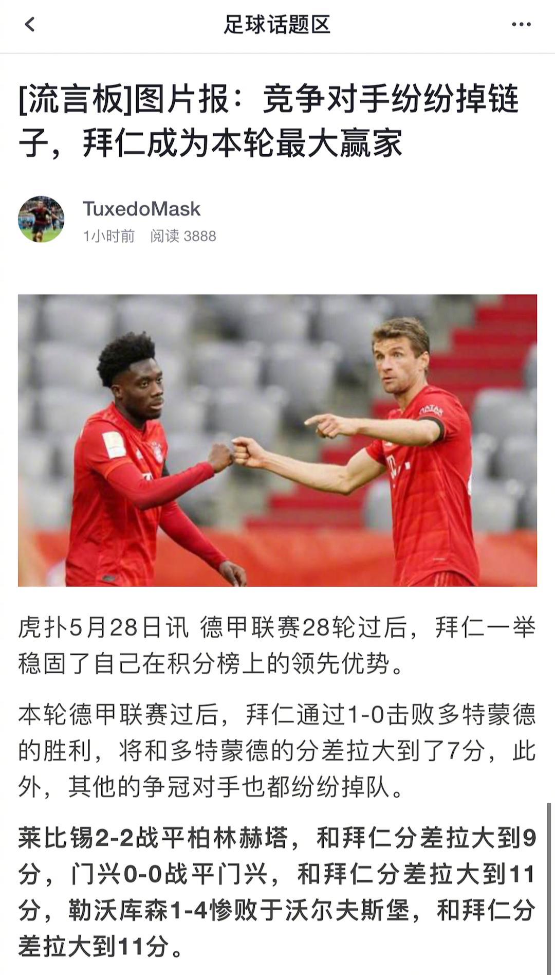图片报:竞争对手纷纷掉链子,拜仁成为本轮最大赢家 完整新闻
