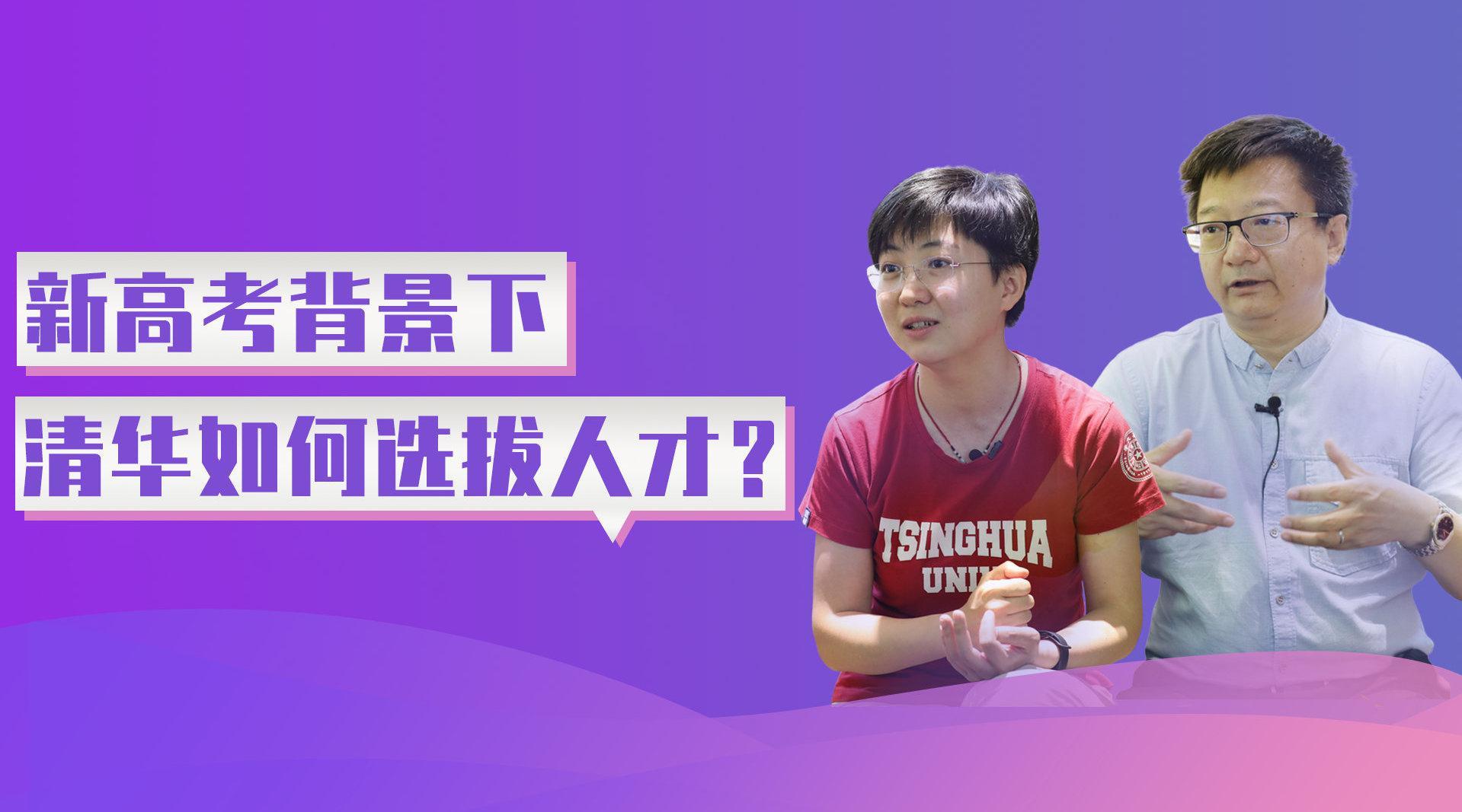 中国教育在线独家采访@清华大学 招生办公室主任余潇潇……