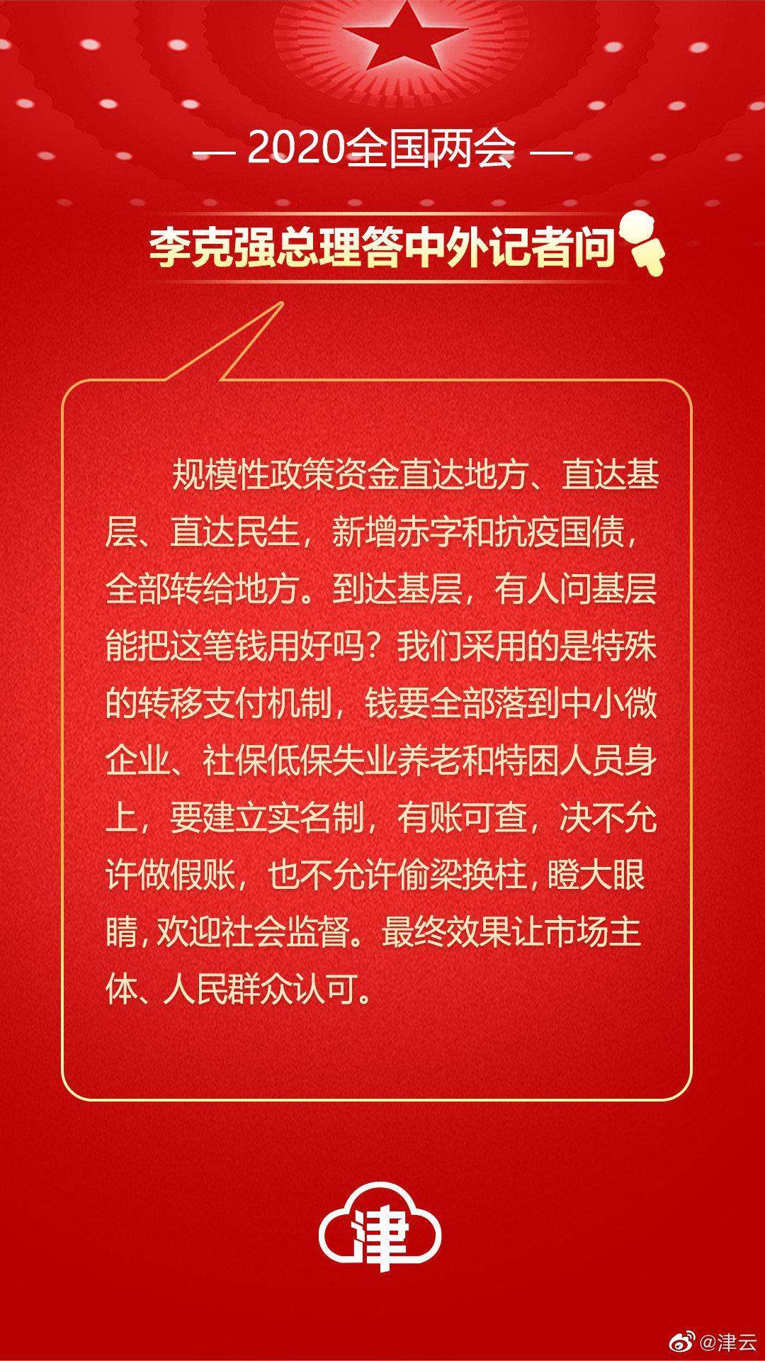 记者会上总理金句频出:中央转移支付资金要建立实名制