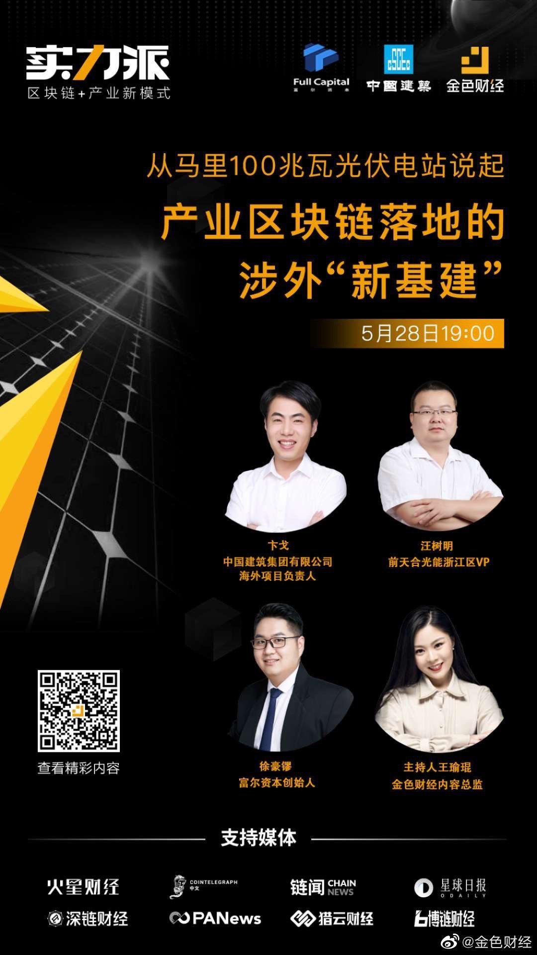 时间: 事件:金色财经邀请到中国建筑集团有限公司海外项目负责