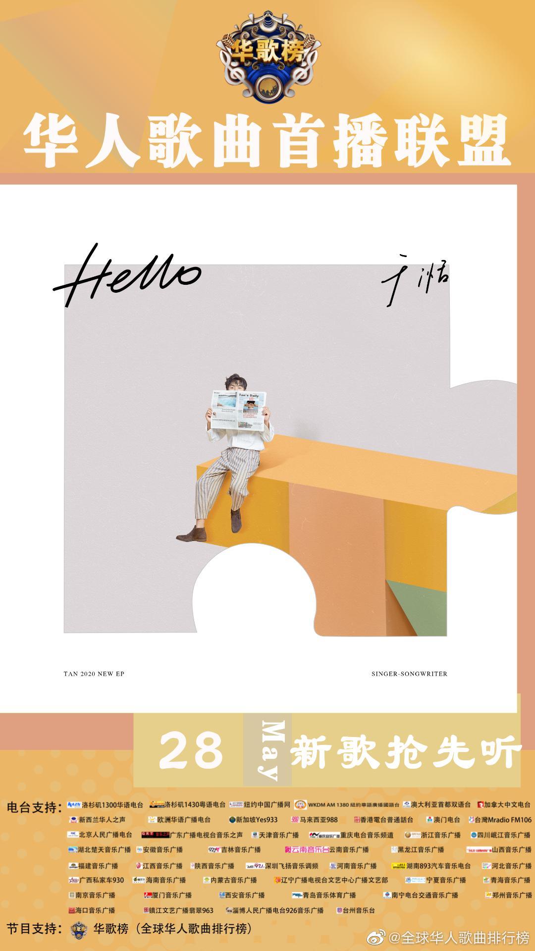 新歌抢先听 @于湉 全新EP先行曲《Hello 》今日全球抢先听!