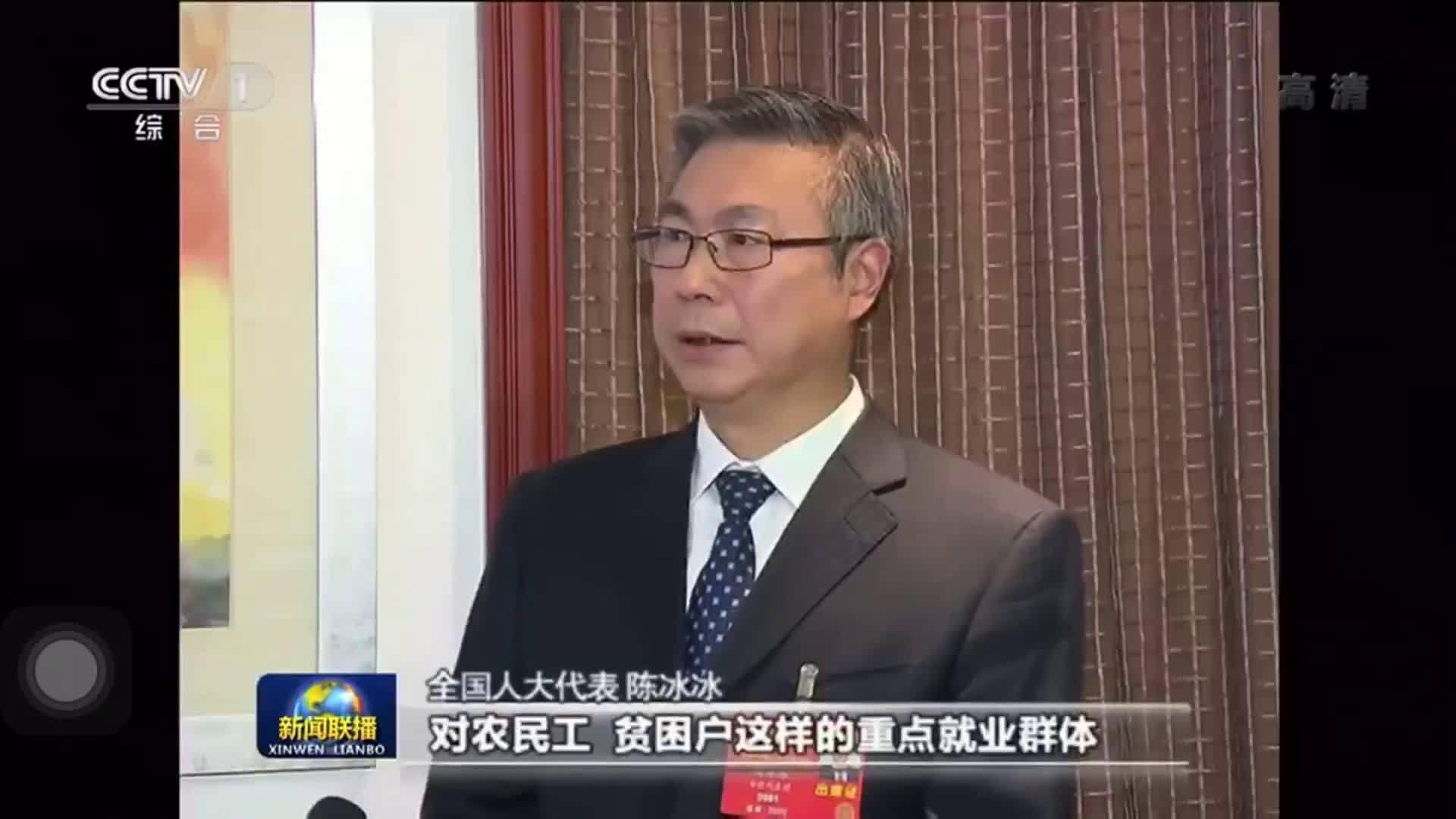 全国人大代表、安庆市市长陈冰冰接受央视新闻联播采访
