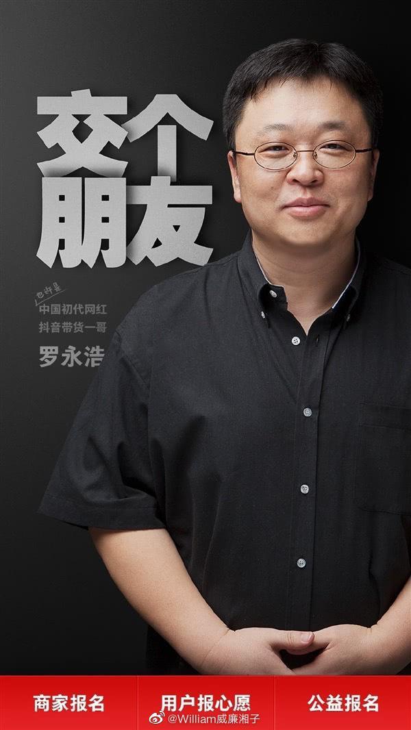 自从锤子科技CEO罗永浩宣布带货直播后……