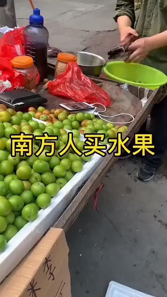 南方人买水果的乐趣!
