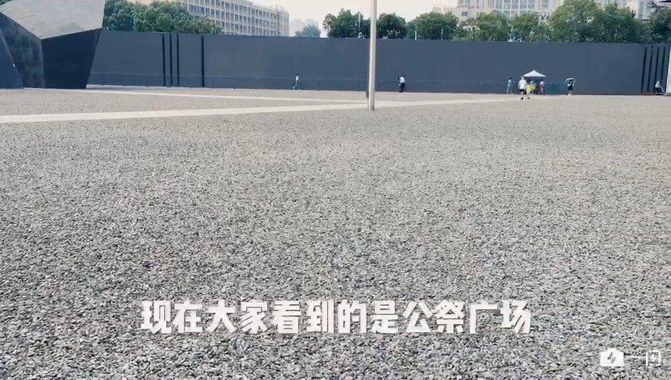 现在大家看到的是公祭广场,广场上以灰色的基配石铺地……