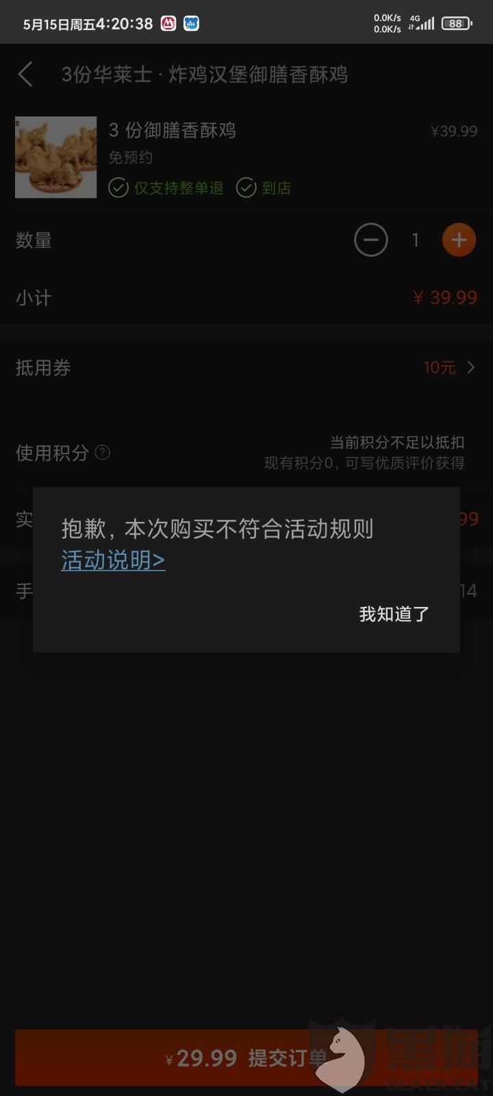 黑猫投诉:美团网无故让我的无门槛红包不能使用