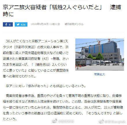 """京阿尼纵火犯称没想到36人丧生:""""还以为是2个人"""""""