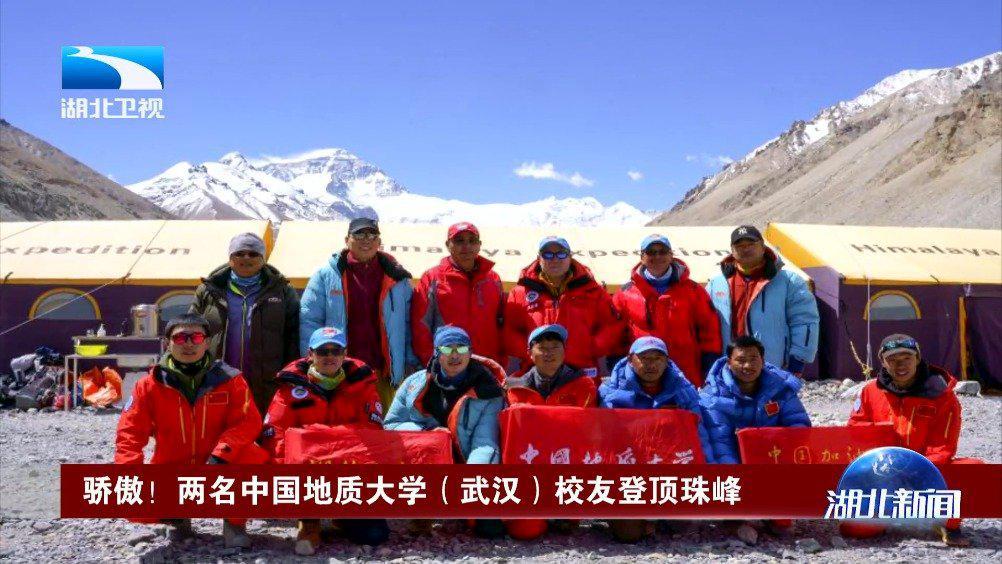 骄傲!两名中国地质大学(武汉)校友登顶珠峰 !点赞!
