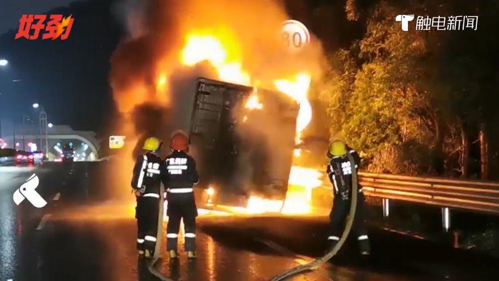 广州一货车自燃 司机却浑然不知,所幸消防火速救援