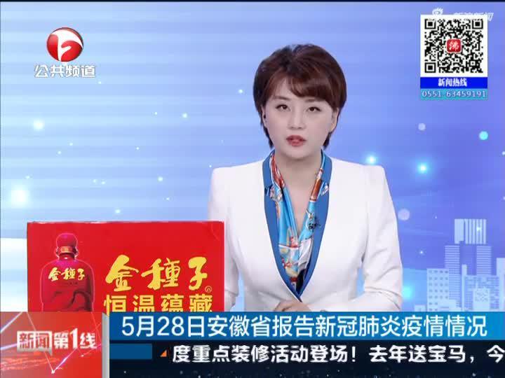《新闻第一线》5月28日安徽省报告新冠肺炎疫情情况
